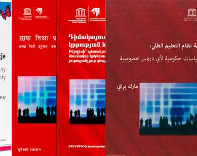 """""""كتاب نظام التعليم الظلي""""، لمؤلفه مارك براي والصادر عن المعهد الدولي لتخطيط التربوي - منظمة اليونيسكو 2009."""